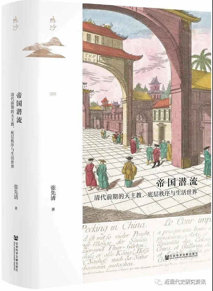 张先清:《帝国潜流:清代前期的天主教、底层秩序与生活世界》(2021)
