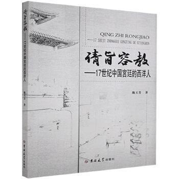 陈玉芳:《请旨容教——17世纪中国宫廷的西洋人》(2020)