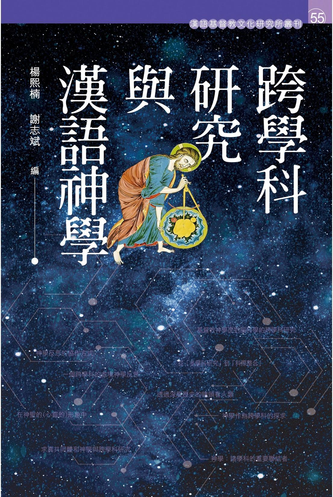 《跨學科研究與漢語神學》(2021)