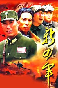 新四军海报