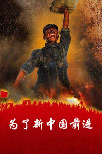 为了新中国前进海报