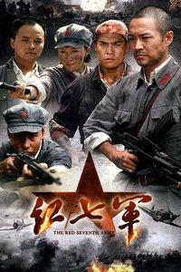 红七军海报