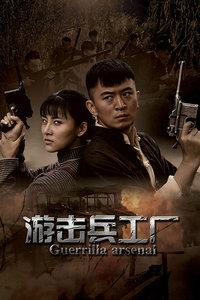 游击兵工厂海报