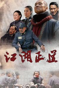 江湖正道海报