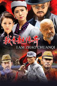我是赵传奇海报
