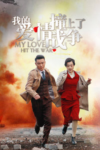 我的爱情撞上了战争海报