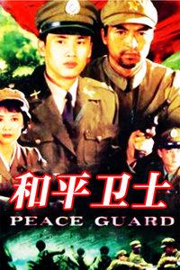 和平卫士海报