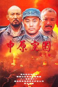 中原突围海报
