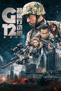 G12特别行动组—未来战士海报