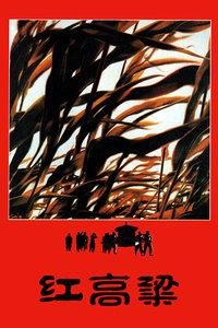 红高粱海报