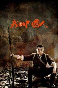 我是中国人海报