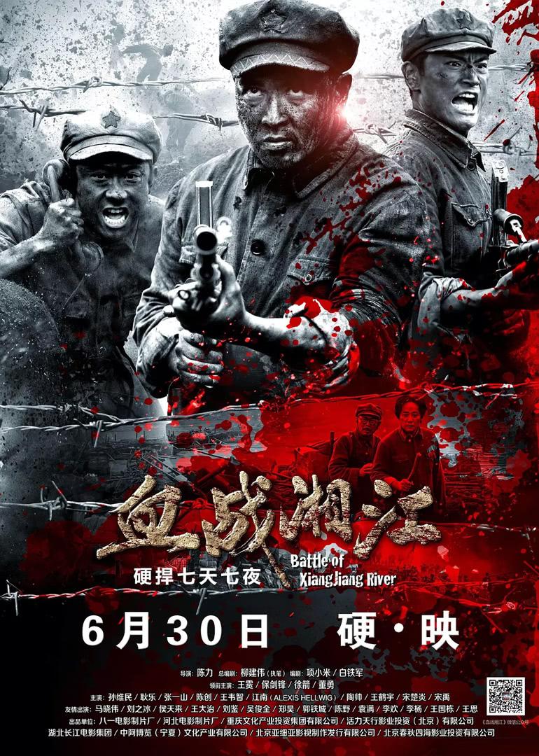 血战湘江海报