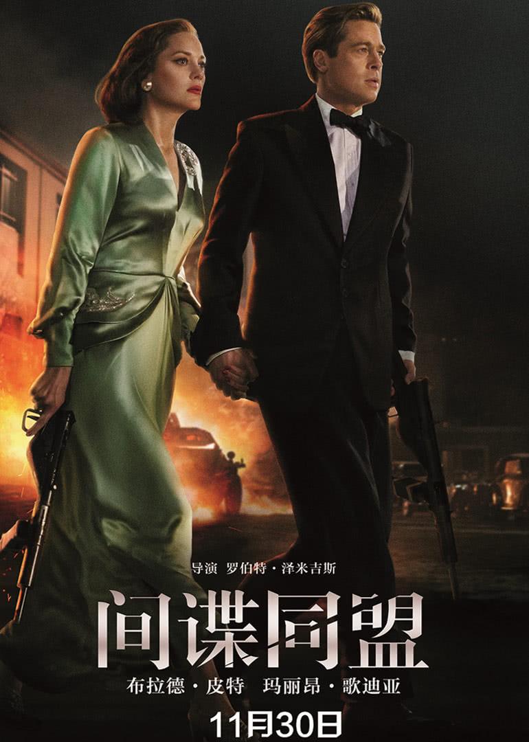 间谍同盟海报