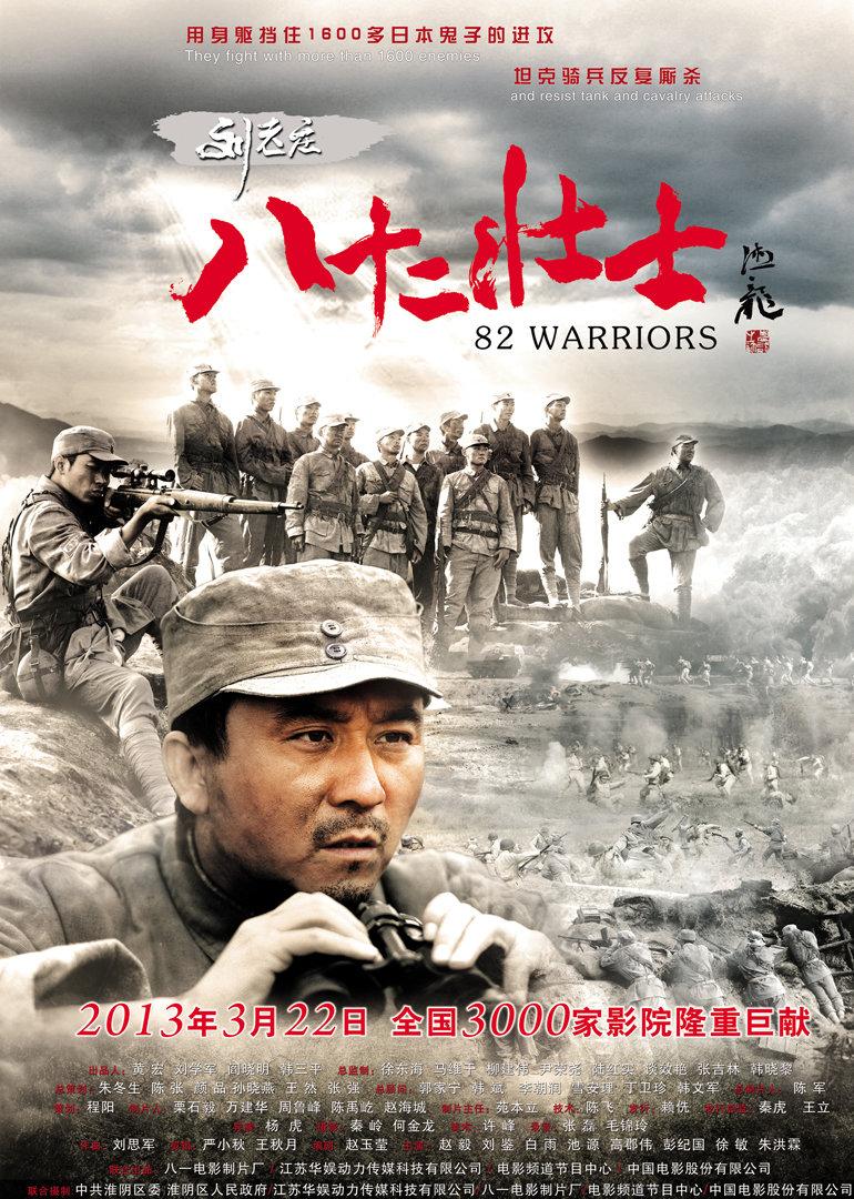 刘老庄八十二壮士海报