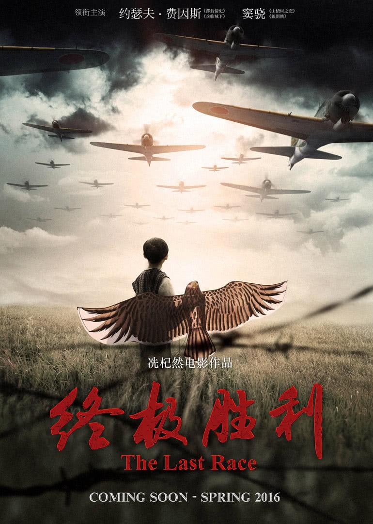 终极胜利海报