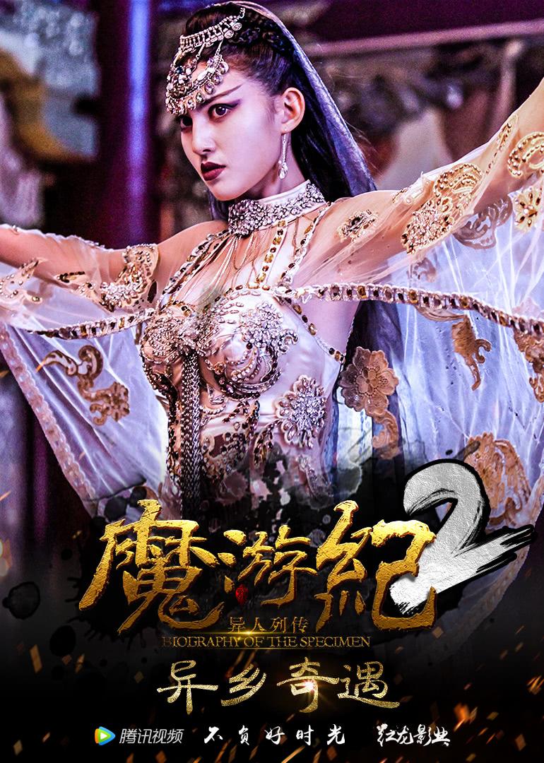 魔游纪2:异乡奇遇海报