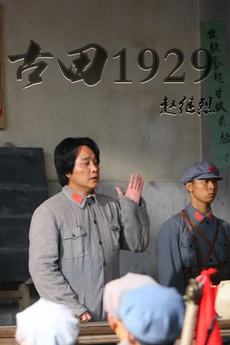 古田1929海报