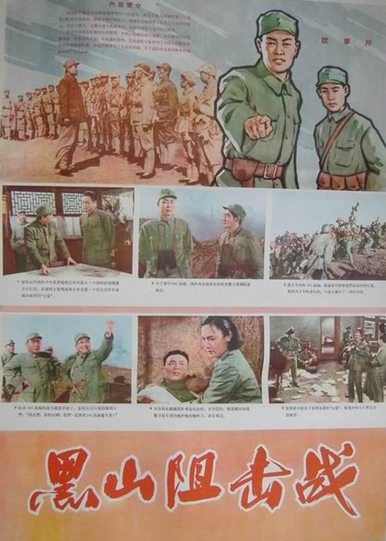 黑山狙击战海报