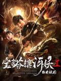 宝塔镇河妖之绝世妖龙海报