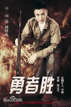 勇者胜海报