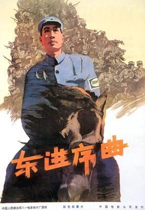 东进序曲海报