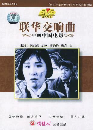 联华交响曲海报
