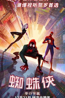 蜘蛛侠:平行宇宙海报
