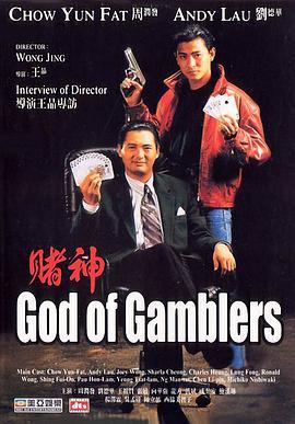 赌神1国语海报