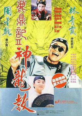 鹿鼎记2:神龙教粤语版海报