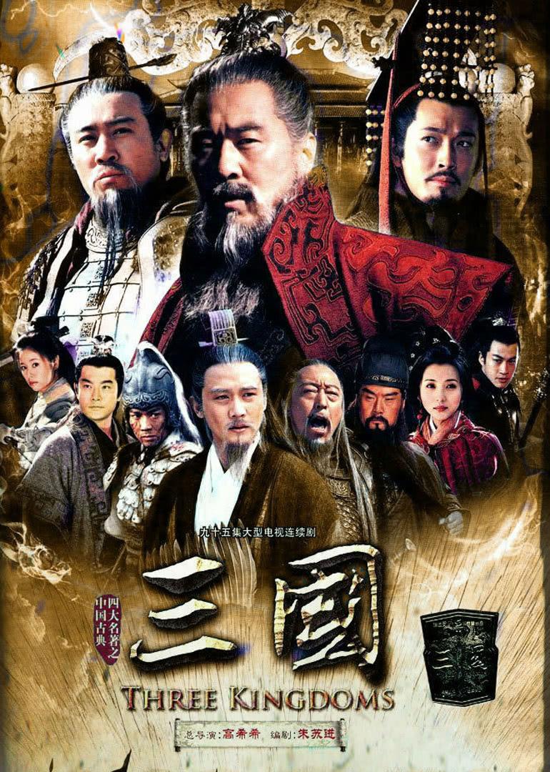 新三国大电影版海报