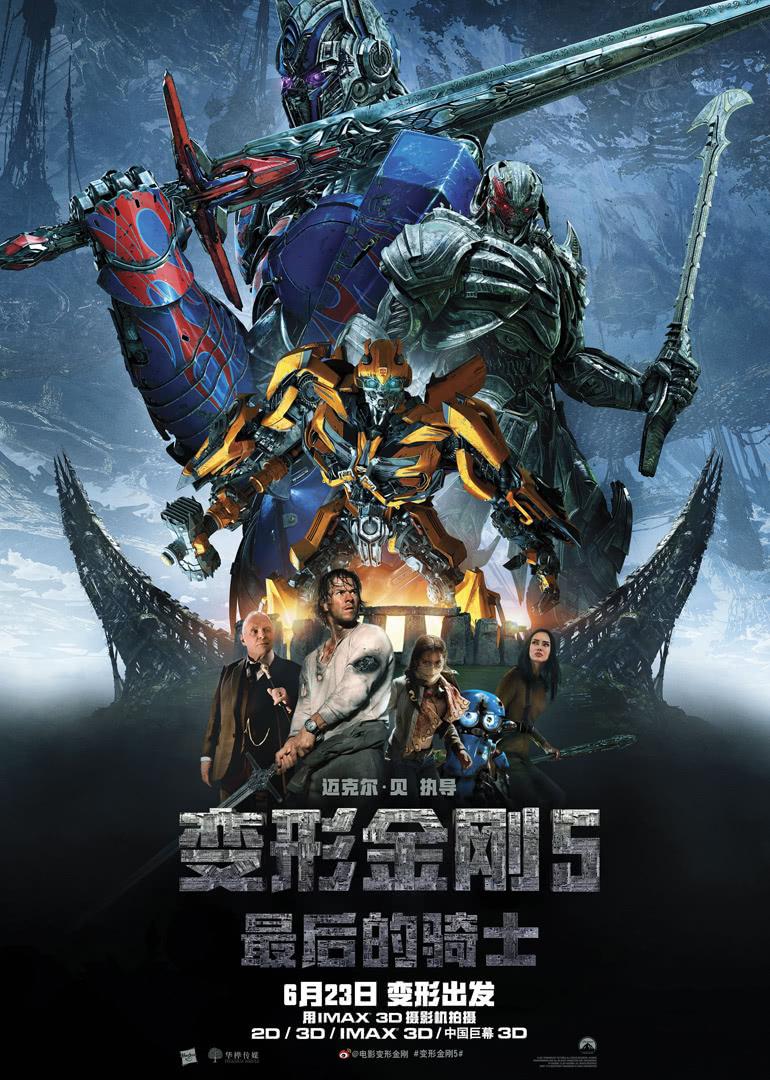 变形金刚5:最后的骑士海报