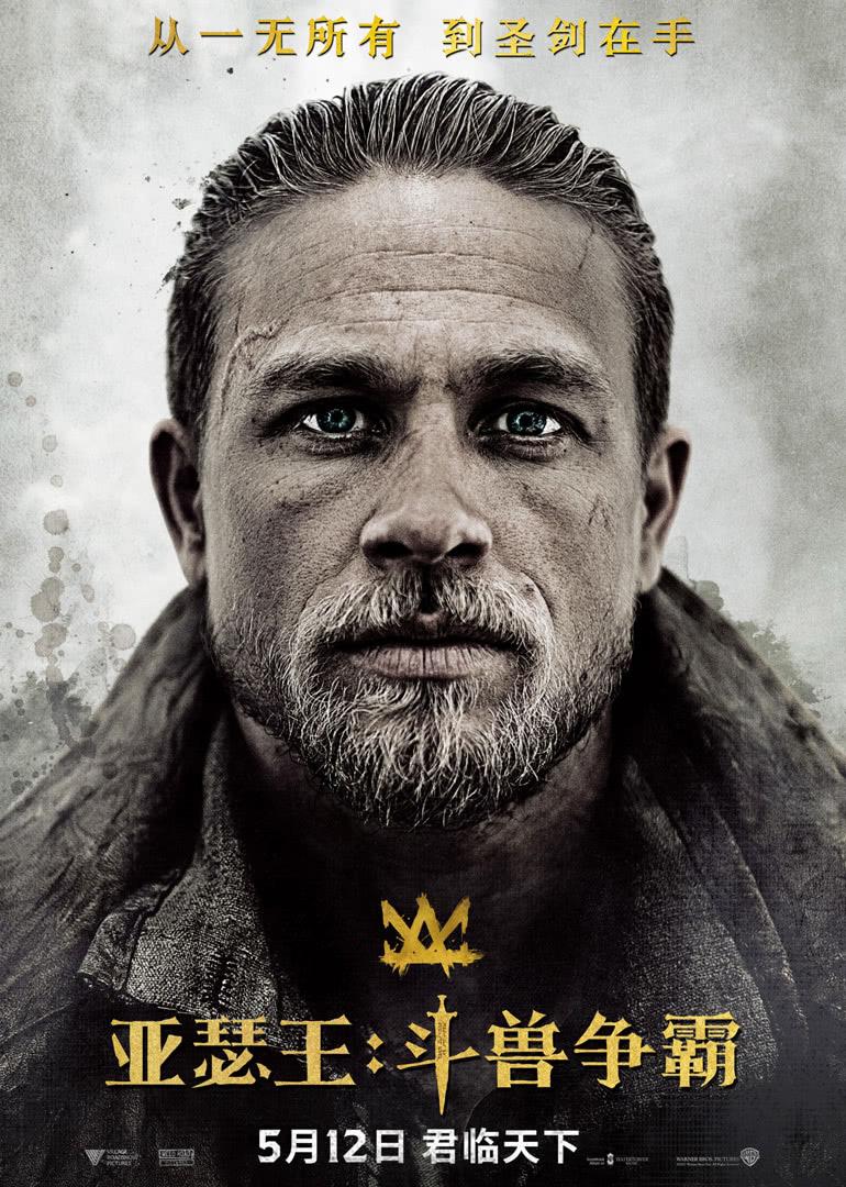 亚瑟王:斗兽争霸海报