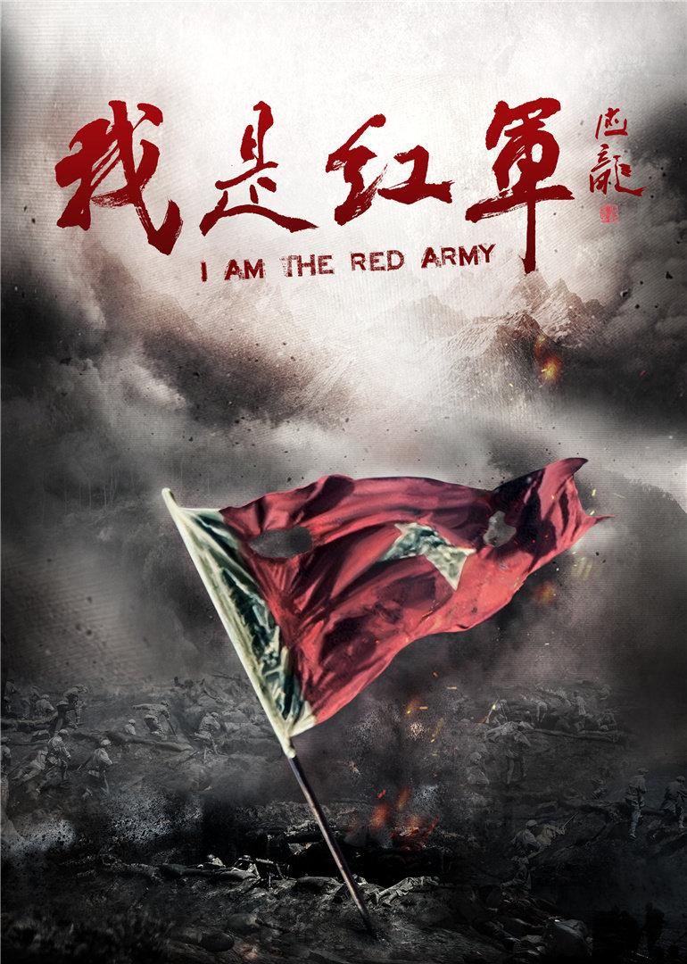 我是红军海报