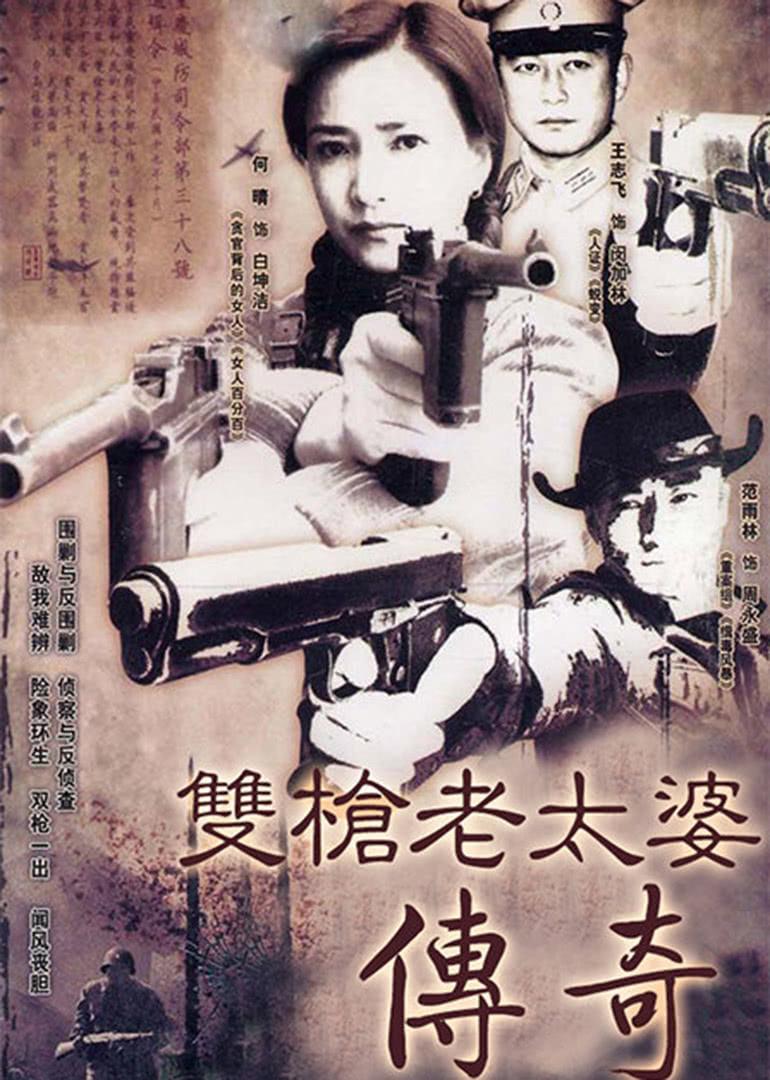 双枪老太婆海报