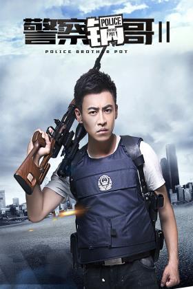 警察锅哥第2季海报