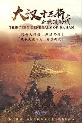大汉十三将之血战疏勒城海报