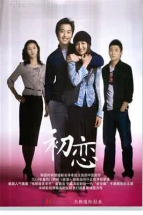初恋2009海报