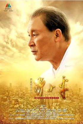 历史转折中的邓小平海报