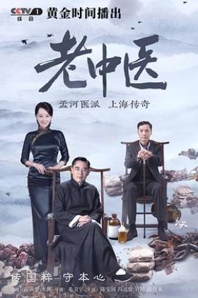 老中医电视剧海报