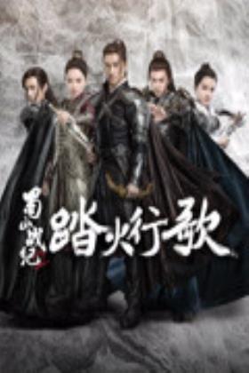 蜀山战纪2踏火行歌海报