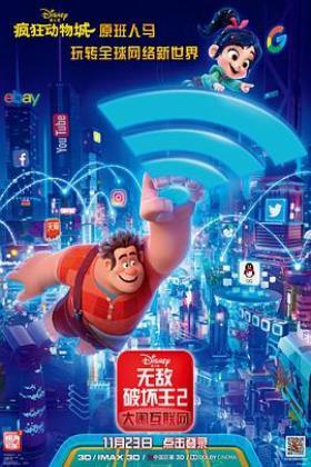 无敌破坏王2:大闹互联网国语海报