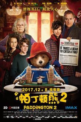 柏灵顿熊熊出任务海报