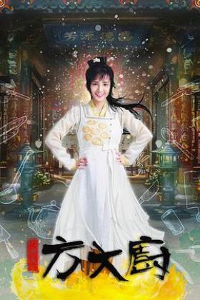花间提壶方大厨第二季海报