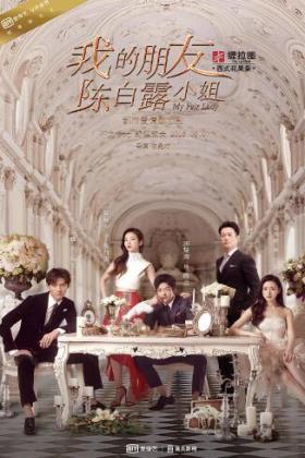 我的朋友陈白露小姐海报