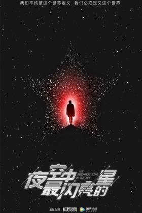 夜空中最闪亮的星海报
