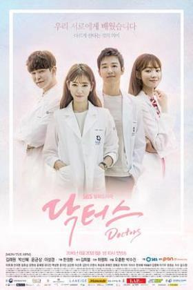 医生们海报