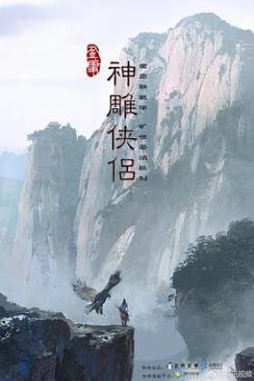 新神雕侠侣佟梦实版海报