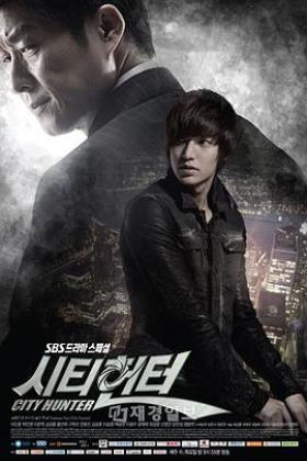 城市猎人2011海报