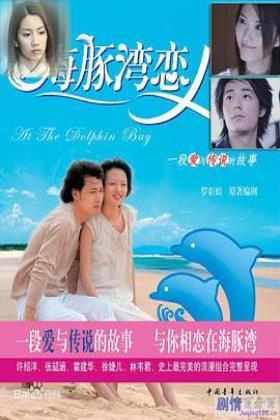 海豚湾恋人