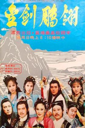 金剑雕翎1986海报